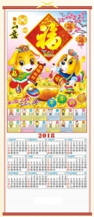 2018 Chinese Wall Scroll Calendar with Picture of Dogs and Zodiac
