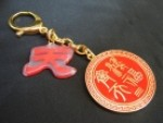 Heaven Seal Amulet Keychain